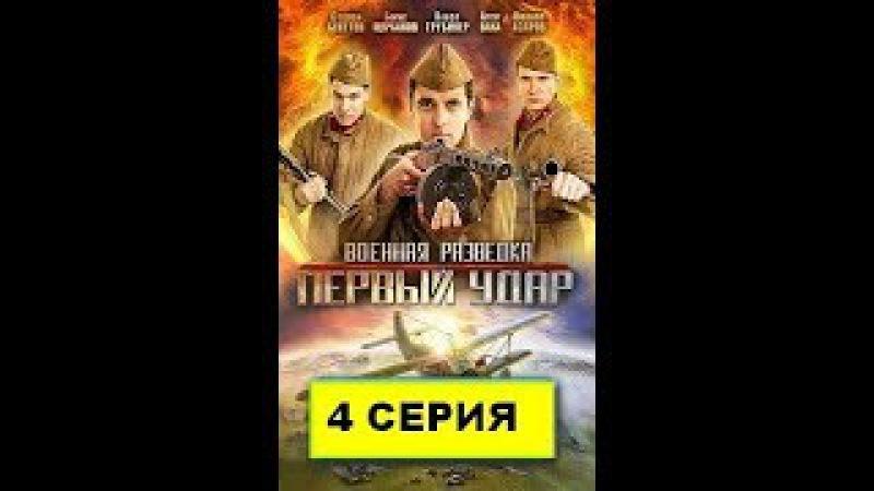ВОЕННЫЕ ФИЛЬМЫ ПЕРВЫЙ УДАР 4 серия КИНО РАЗВЕДЧИКОВ ПРО ВОЙНУ 1941 1945