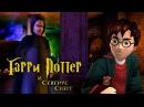 Гарри Поттер и Северус Снегг микро-песня