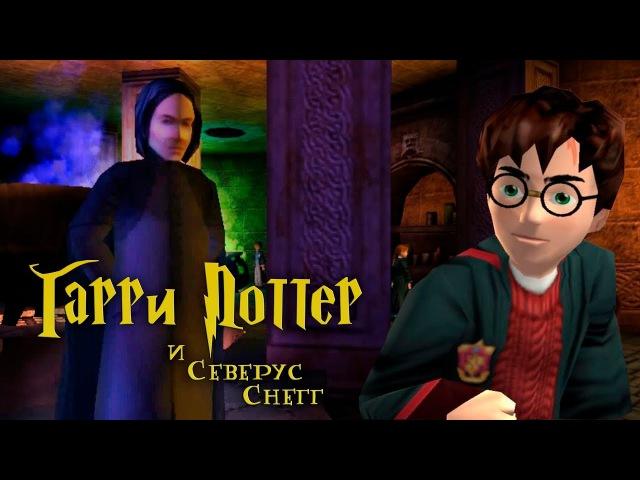 Гарри Поттер и Северус Снегг (микро-песня)