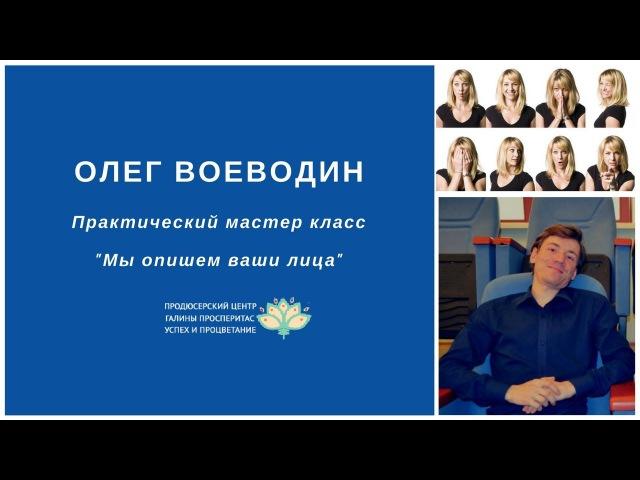 Олег Воеводин. Мы опишем Ваши лица. 31.01.18.