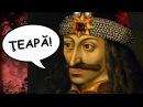 Cine a fost de fapt Vlad Tepes