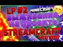 2 | Выживание в Minecraft на проекте StreamCraft | ЧТО ЭТО ТАКОЕ?