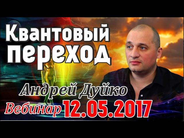 КВАНТОВЫЙ ПЕРЕХОД. Вебинар Андрея Дуйко школа Кайлас
