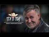 Путти - жизнь сибирского панка (дф 2017, реж.Егор Галёв)