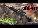 Iron Sight Геймплей Марксмана HK 417
