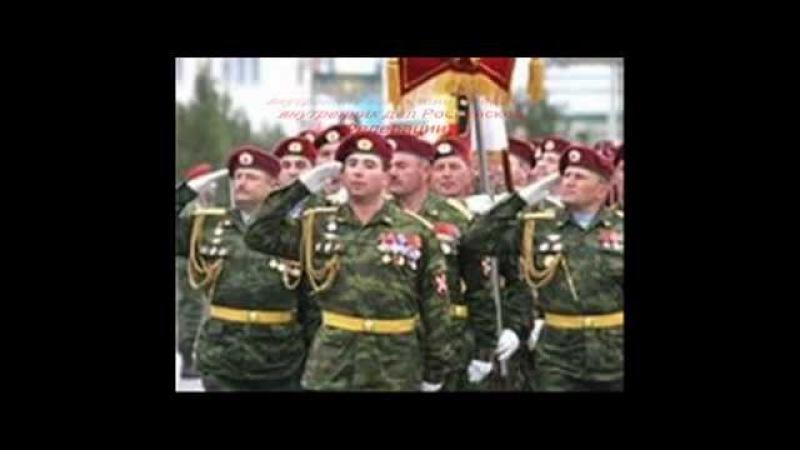 День внутренних войск МВД России - 27 марта! (праздник сегодня)