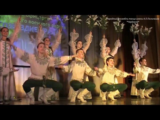 Русский лирический танец Черёмуха. Г. Аксай, 17.05.2016г.