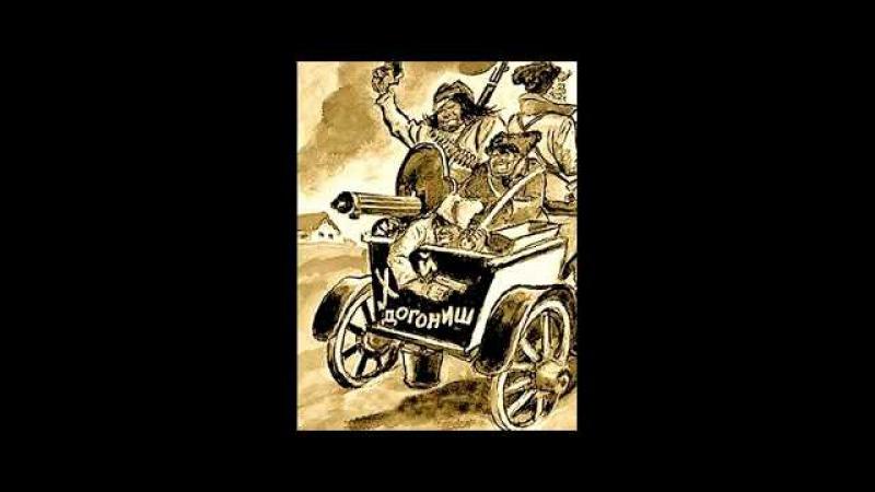 Anarchy , song 1919 анархия мама сынов своих любит