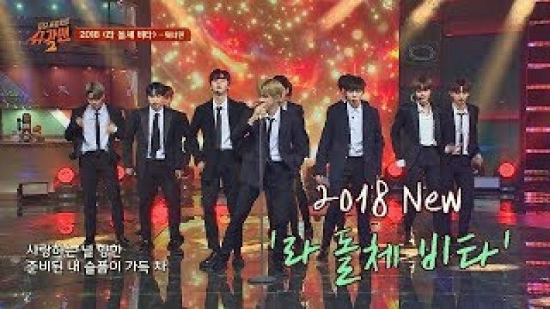 완전체 출격♡ 워너원(Wanna One)의 2018 라 돌체 비타(La Dolce Vita)♪ 투유 프로젝트 - 슈가맨2 95