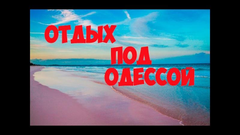 КАРОЛИНО-БУГАЗ. ОТДЫХ ПОД ОДЕССОЙCarolina Bugaz. RECREATION near Odessa