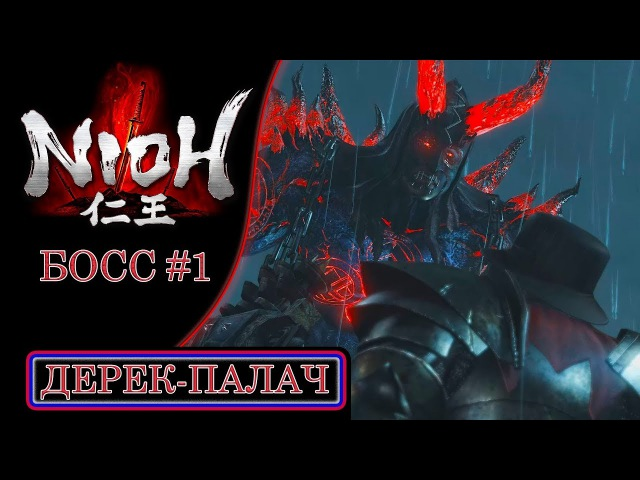 [Nioh] Босс 1: Дерек-Палач (Derrick the Executioner)