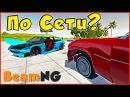 BeamNG DRIVE играть по СЕТИ Обновление версия 0.5.0