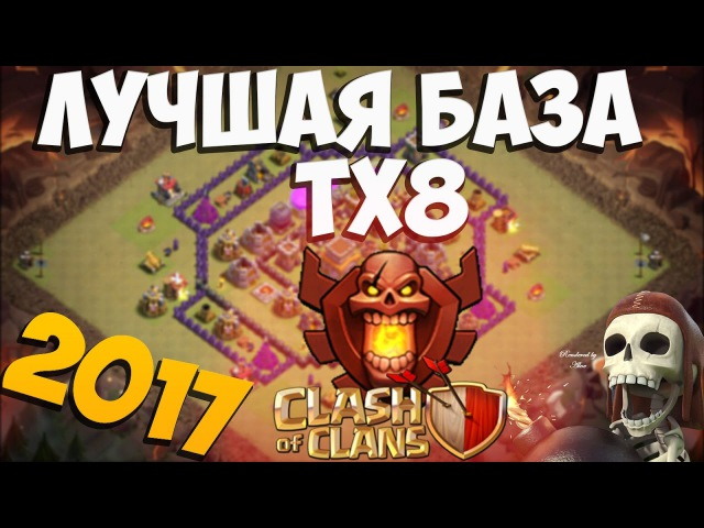 НЕПОБЕДИМАЯ БАЗА 8ТХ ДЛЯ КВ 2017 | Clash of clans