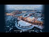 НОВОГОДНИЙ САНКТ-ПЕТЕРБУРГ - 2018 - SKYSLANT. New Years in St Petersburg aerial.