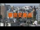 """映画「東京交差点」""""Tokyo Scramble"""""""