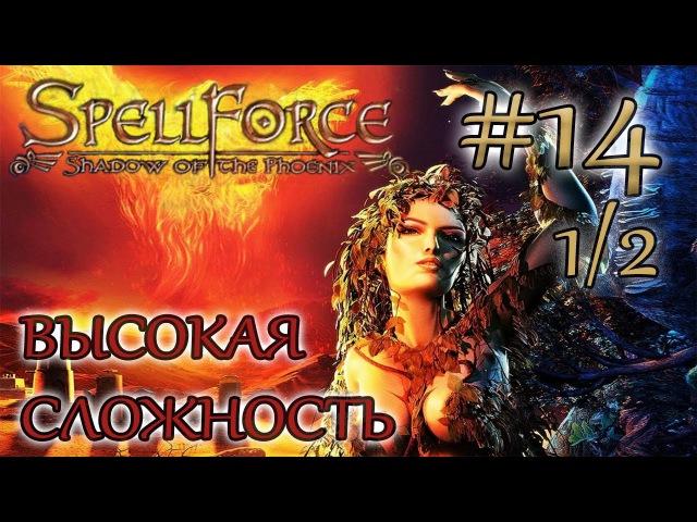 Прохождение SpellForce: Shadow of the Phoenix (серия 14 1/2) Люди Урии