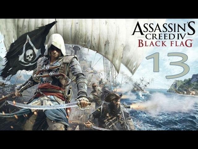 Прохождение Assassin's Creed IV: Black Flag — Часть 13. Хорошая оборона