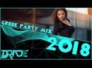 The Best Of Greek Music 2018   Greek Dance Music 2018   Ελληνικής Μουσικής