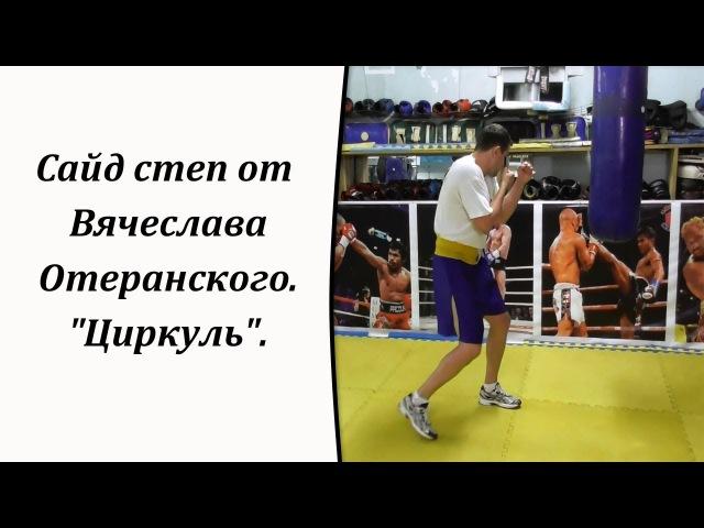 Сайд степ от Вячеслава Отеранского.