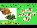 Methry Khany ke Ajeeb Faidy | Amazing Benefits Of Methry | Best Benefits