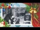 Новый год в СССР Ностальгия по прошлому