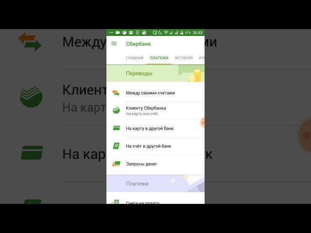Новая оплата AVON через мобильное приложение сбербанк онлайн