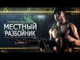 Местный разбойник 2016. РУССКИЙ БОЕВИК , ФИЛЬМЫ НОВИНКИ