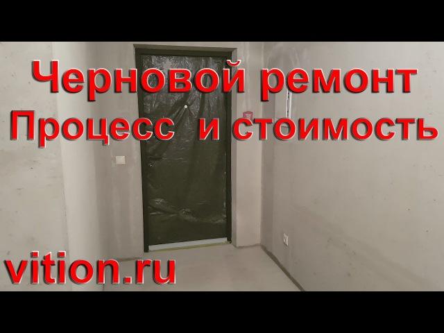 Черновой ремонт квартиры в новостройке. Процесс и стоимость.