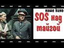 SOS над тайгой. Детектив, приключения. Кино СССР. 1976.