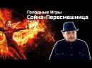 ОВПН Голодные Игры Сойка-Пересмешница Часть 2 - видео с YouTube-канала SokoLoff TV