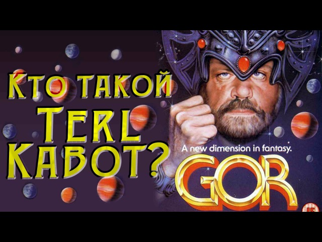 Кто такой Terl Kabot? - видео с YouTube-канала TerlKabot channel