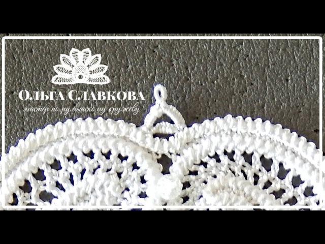 Румынское (шнурковое) кружево. Внешний элемент из брид. Технология