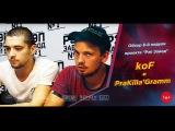Рэп Завод LIVE koF и PraKilla'Gramm - Обзор 6-й недели проекта