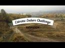 Extreme Enduro Challenge Напролом,Заезд