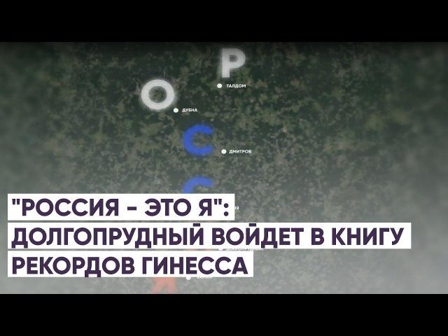 РОССИЯ- ЭТО Я!: ДОЛГОПРУДНЫЙ ВОЙДЕТ В КНИГУ РЕКОРДОВ ГИНЕССА