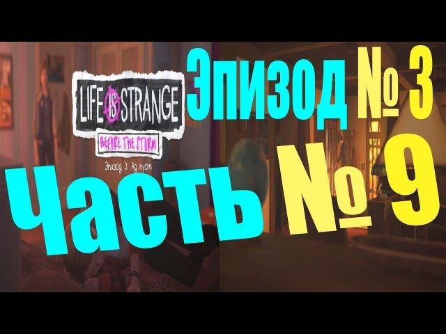 Прохождение Life is strange Before: The Storm►Эп 3►Часть 9►'' Дом Рэйчел ''.