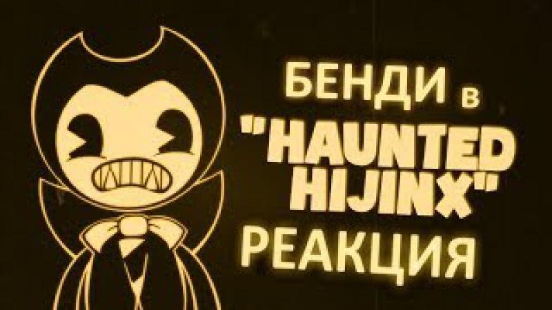 РЕАКЦИЯ НА БЕНДИ МУЛЬТФИЛЬМ ХЭЛЛОУИН Bendy in Haunted Hijinx - A Joey Drew Short