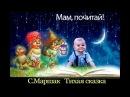 ТИХАЯ СКАЗКА. Стихотворение для детей. САМУИЛА МАРШАКА с картинками. Слушать стихи для малышей.
