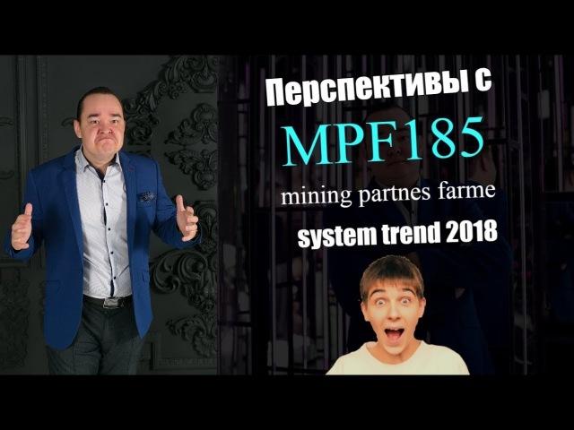 Перспективы с MPF185 stepium easybizzi alpha cash elysium company