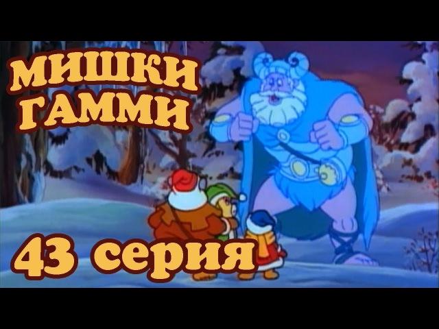 Приключения Мишек Гамми. 43 серия( Снег и старик)