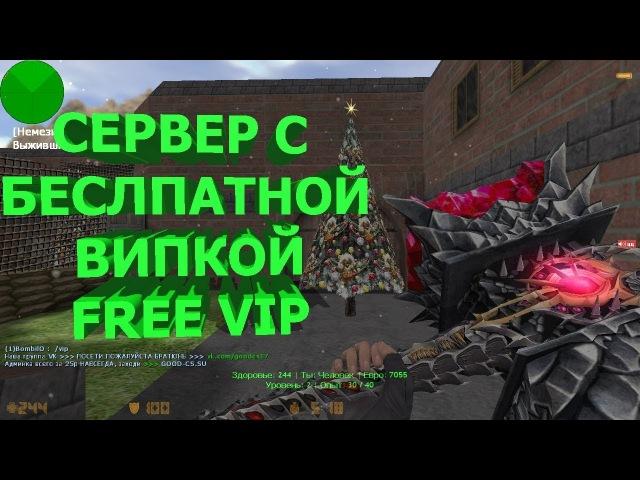 Counter strike 1 6 зомби сервер №354 FREE VIP БЕСПЛАТНАЯ ВИПКА