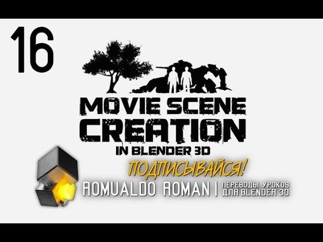 Movie Scene Creation in Blender 3D на русском языке 16 как создать сложные материалы в cycles