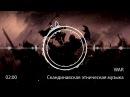 Скандинавская этническая музыка Боевая War HD 2017