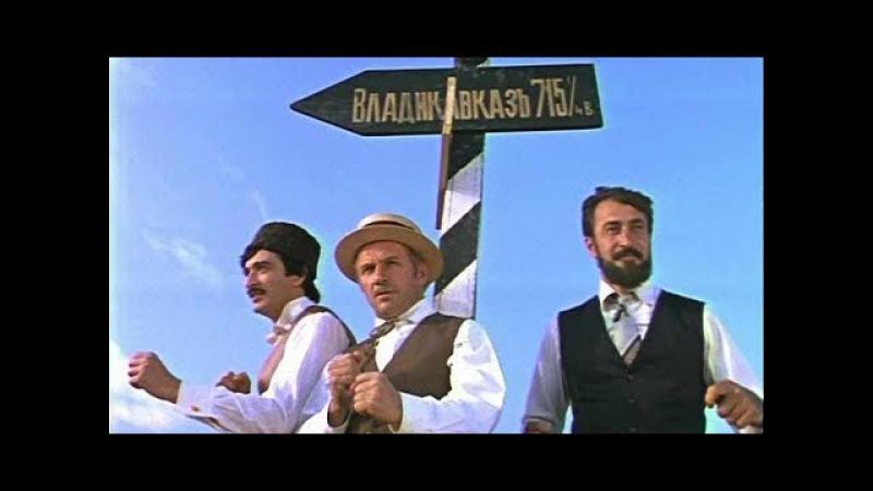 Памяти Мухтарбека КАНТЕМИРОВА Не бойся, я с тобой! (1981) Фильм очень хороший рекомендую посмотреть.