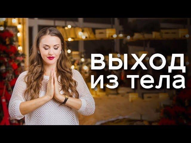 Практика Выходы из тела. Фаза. / Ольга Найдёнова /Арканум-ТВ/ 125 серия