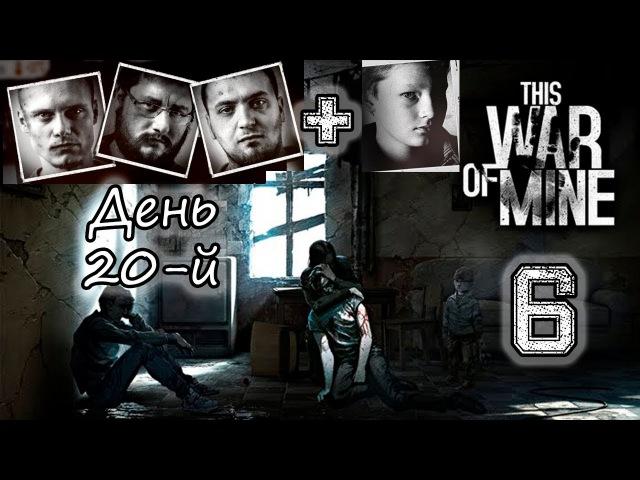 This War Of Mine. 6-я серия. Трое мужчин выживают в осажденном городе!