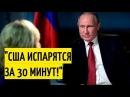 Интервью Путина телеканалу NBC. Выдержал натиск АХИНЕИ! Ни дать, ни взять!