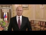 Поздравление с 8 Марта от В. В. Путина (2018)