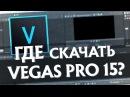 Где скачать и как установить Sony vegas pro 15 на русском языке!