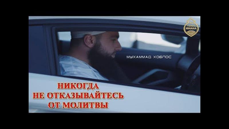 Мухаммад Хоблос НИКОГДА НЕ ОТКАЗЫВАЙТЕСЬ ОТ МОЛИТВЫ НОВИНКА